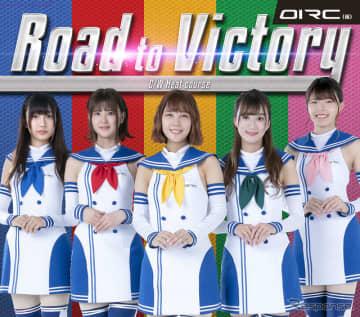 岡山国際サーキット30周年記念ソングとして「Road to Victory」が採用される