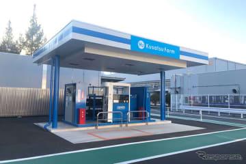 水素ステーション H2 Kusatsu Farm