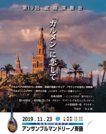 「アンサンブルマンドリーノ斉藤」 定期演奏会 川崎・麻生市民館ホール