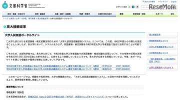 文部科学省 大学入試英語ポータルサイト
