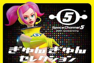 『スペースチャンネル5』20周年記念ベストアルバム「ぎゅんぎゅんセレクション」12月18日発売─ジャケットイラスト&特典アートワークを公開!