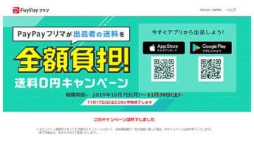 「PayPayフリマが出品者の送料を全額負担! 送料0円キャンペーン」が11月17日23:59に終了