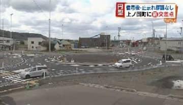 信号機も止まれ標識もない円形交差点「速度軽減され安全」「停電時も支障なし」北海道初 上ノ国町に