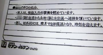 無断発注について記載されたセブン―イレブン・ジャパンの2008年の社内文書。左上の「OFC」は店舗指導の社員(一部の名前を画像加工しています)