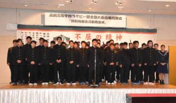 全国大会に向け、高鍋高ラグビー部の選手らが抱負を語った祝賀会と特別後援会の発会式