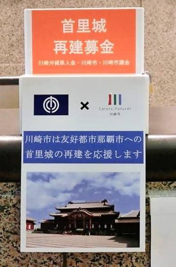 川崎市が市庁舎や区役所に設けた首里城再建募金箱