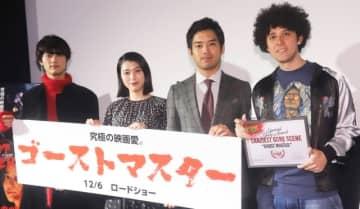 『ゴーストマスター』の板垣瑞生、成海璃子、三浦貴大、ヤング・ポール監督