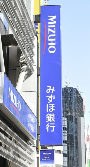 みずほ銀行の看板=東京都