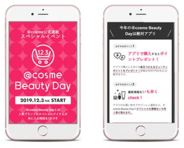 年に一度のコスメまつり!@cosme beauty dayが2019年12月3日に開催