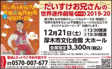 だいすけお兄さんの世界迷作劇場パート3 2019-20【12月21日 厚木市文化会館】