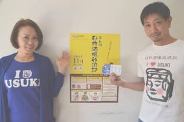 復活した臼杵酒場放浪記への来場を呼び掛ける斉藤正樹さん(右)と矢田しのぶさん=臼杵市