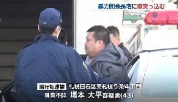 抗争か 暴力団会長宅に車突っ込む 43歳男逮捕 バックで突っ込みシャッターなど破壊 北海道札幌市