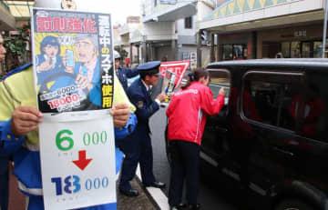 運転中に携帯電話を使わないよう呼び掛けたキャンペーン=五島市中央町