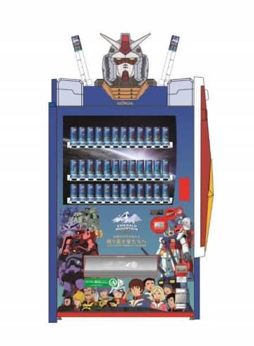 TVアニメ『機動戦士ガンダム』×「ジョージア エメラルドマウンテンブレンド」モビルスーツ仕様になった自動販売機(C)創通・サンライズ