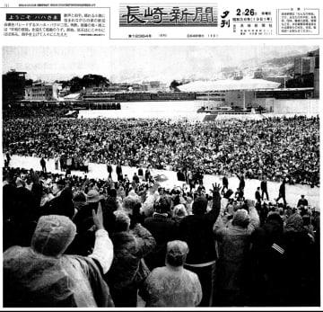 1981年(昭和56年)02月26日_夕刊01面