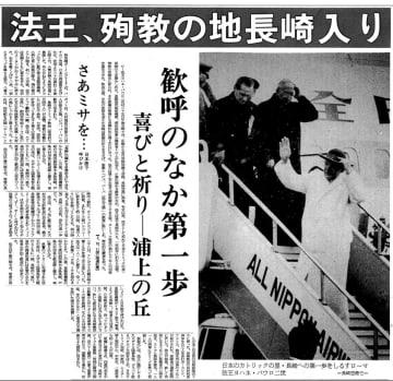 1981年(昭和56年)02月26日_朝刊01面