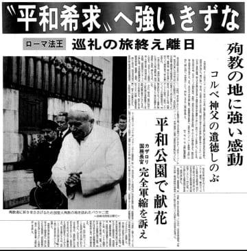 1981年(昭和56年)02月27日_朝刊01面