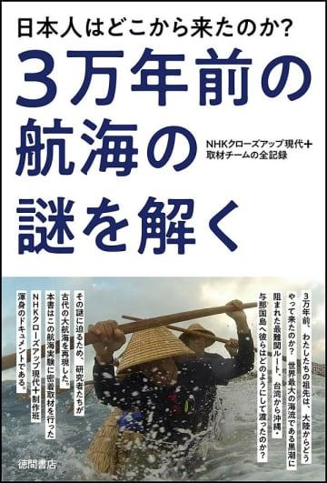 写真は『日本人はどこから来たのか? 3万年前の航海の謎を解く NHKクローズアップ現代+取材チームの全記録』(徳間書店)