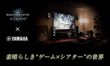"""『モンハン:アイスボーン』最高級ホームシアターで狩猟世界を体感!ヤマハミュージック会員向けイベント「素晴らしき""""ゲーム×シアター""""の世界」開催決定"""