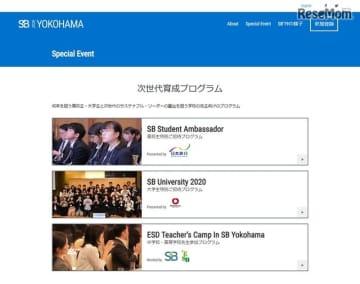 サステナブル・ブランド国際会議2020横浜「次世代育成プログラム」