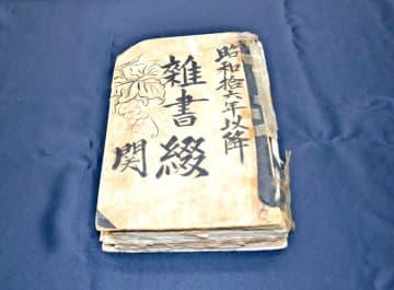関さんが保管していた「雑書綴」の原本。登戸研究所が購入した研究資材や研究員の出張記録などがつづられている(遺族所蔵)