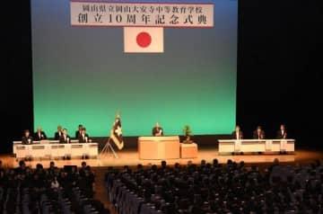 大安寺中等教育学校の創立10周年を祝った記念式典