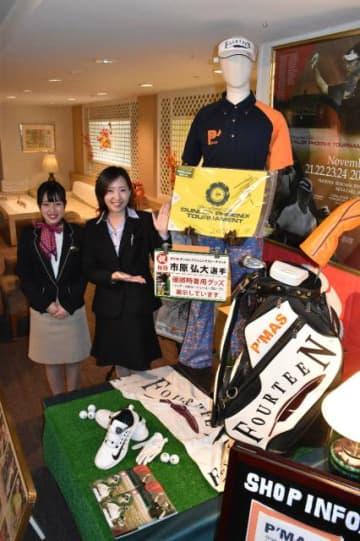 市原選手のゴルフウエア展示