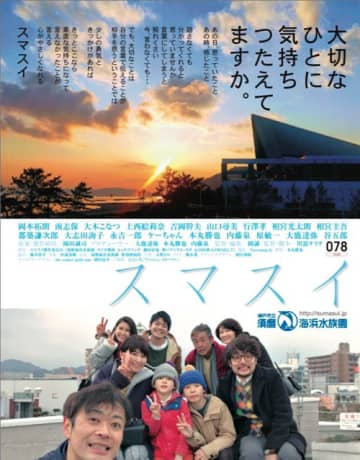映画「スマスイ」のチラシ。須磨海浜水族園の特設シアターでは4000人が鑑賞した。(写真:スマスイ製作委員会)