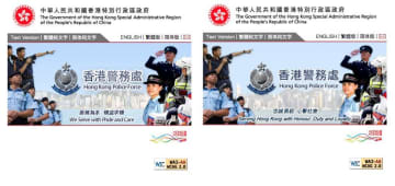 The Hong Kong Police Force's (HKPF) old motto (left) and new motto (right). Photo: HKPF website screenshot.