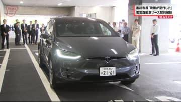 市川市電気自動車リース契約解除