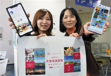観光PR用に写真を「買い取る」キャンペーンをPRする天草宝島観光協会の職員=天草市