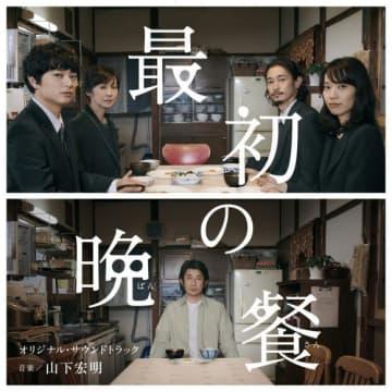 (C) 2019『最初の晩餐』製作委員会