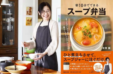 写真は著者の有賀薫さんと『朝10分でできる スープ弁当』(マガジンハウス)