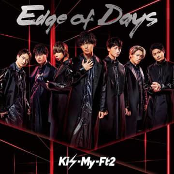 Kis-My-Ft2のNewシングル『Edge of Days』がランキング1位!