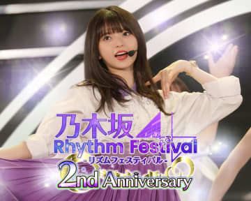 『乃木坂46リズムフェスティバル』リリース2周年キャンペーン開催!