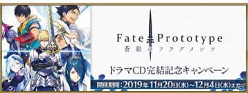 「Fate/Grand Order」にて「Fate/Prototype 蒼銀のフラグメンツ」ドラマCD完結記念キャンペーンが開催!