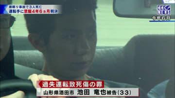 名神居眠り事故 トラック運転手に禁錮4年6カ月/滋賀
