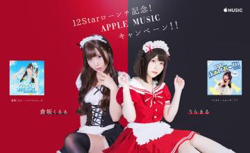 うらまる&倉坂くるる、『12Star』ローンチ記念Apple Musicキャンペーン開始!
