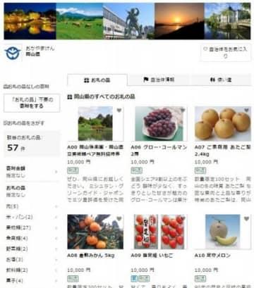 岡山県の返礼品を紹介しているサイト