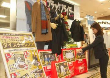 ブラックフライデーのセールの福袋などが並ぶはるやま岡山青江本店。増税で落ち込んだ消費のてこ入れを図る