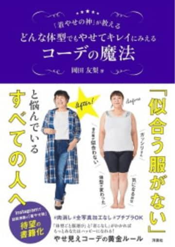 元レスリング日本代表が教える「着やせ術」