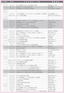 いきいきカレンダー 11/15~12/14