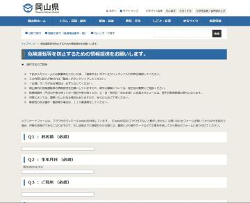 岡山県警の専用サイト「岡山県 あおり110番 鬼退治ボックス」の情報提供入力画面