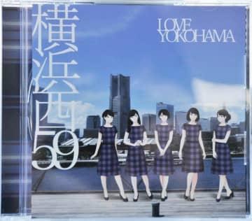 横浜高島屋が制作したご当地ソング「LOVE YOKOHAMA」のCD