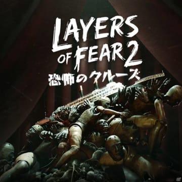 心理的ホラー・アドベンチャー「Layers of Fear 2-恐怖のクルーズ-」のPS4版が本日配信!Steam版も12月12日に発売