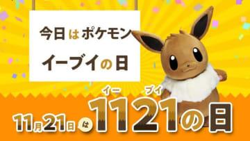 """本日11月21日は、人気ポケモン「イーブイの日」! #イーブイの日に""""お祝い""""と""""可愛い""""が集まる"""