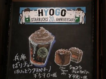 【スタバ】11/21まで!兵庫限定anniversaryドリンクを飲んでみた