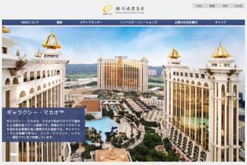 ギャラクシー・エンターテインメント、「日本で世界最高の統合型リゾートを開発できるよう努力」 ルイ副会... 画像