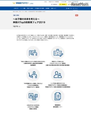 早稲田アカデミー「神奈川Top5校教育フェア2019」