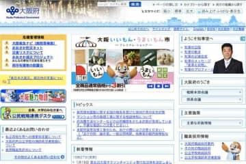 大阪・ミナミの「少人数利用」飲食店応援キャンペーンの補助上乗せ延長 11月15日まで 画像